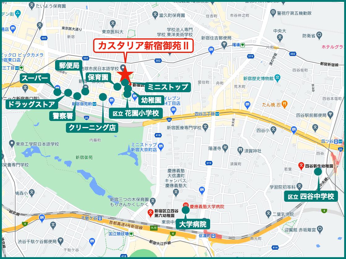 カスタリア新宿御苑Ⅱの周辺施設