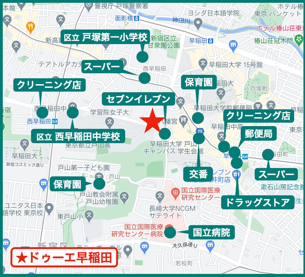 ドゥーエ早稲田の周辺施設