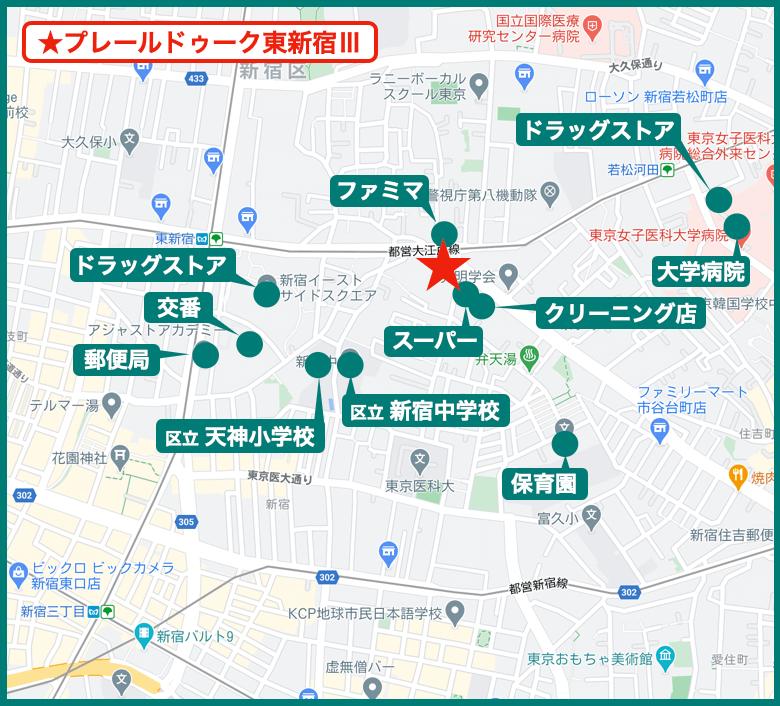 プレールドゥーク東新宿Ⅲの周辺施設