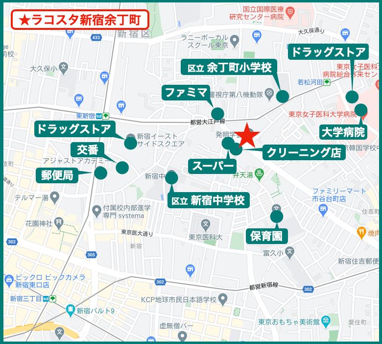 ラコスタ新宿余丁町の周辺施設