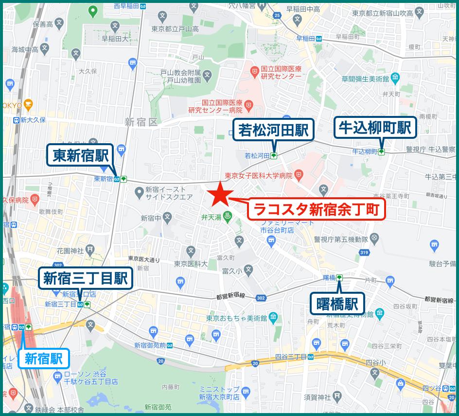 ラコスタ新宿余丁町の立地