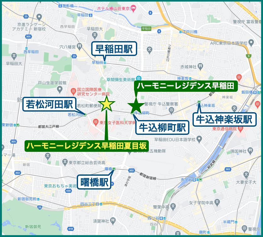ハーモニーレジデンス早稲田夏目坂の立地比較