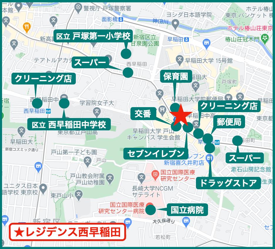 レジデンス西早稲田の周辺施設
