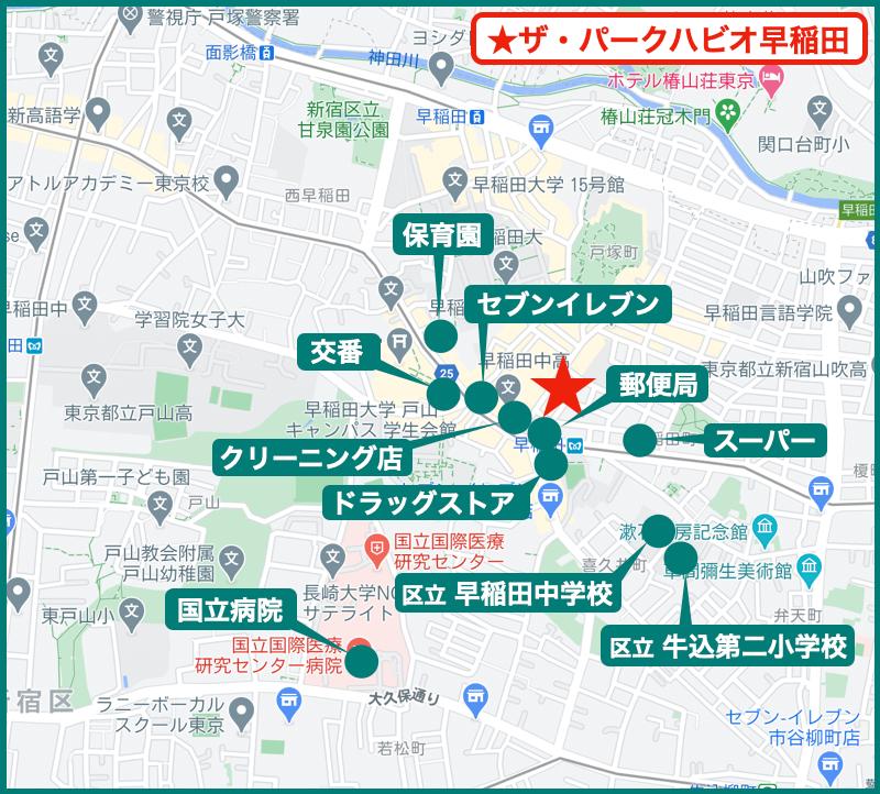 ザ・パークハビオ早稲田の周辺施設