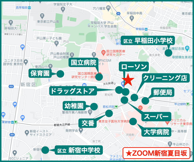 ZOOM新宿夏目坂の周辺施設