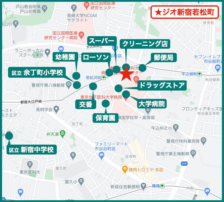 ジオ新宿若松町の周辺施設