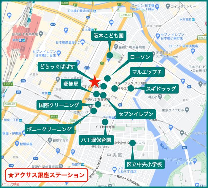 アクサス東京ステーションの周辺施設