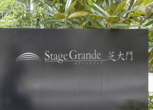ステージグランデ芝大門のアイキャッチのプレート