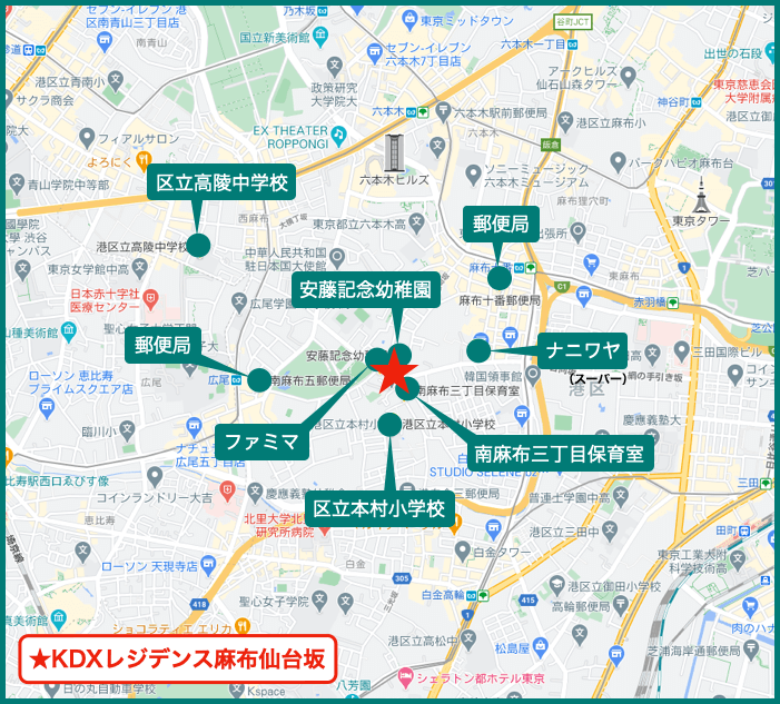 KDXレジデンス麻布仙台坂の周辺施設