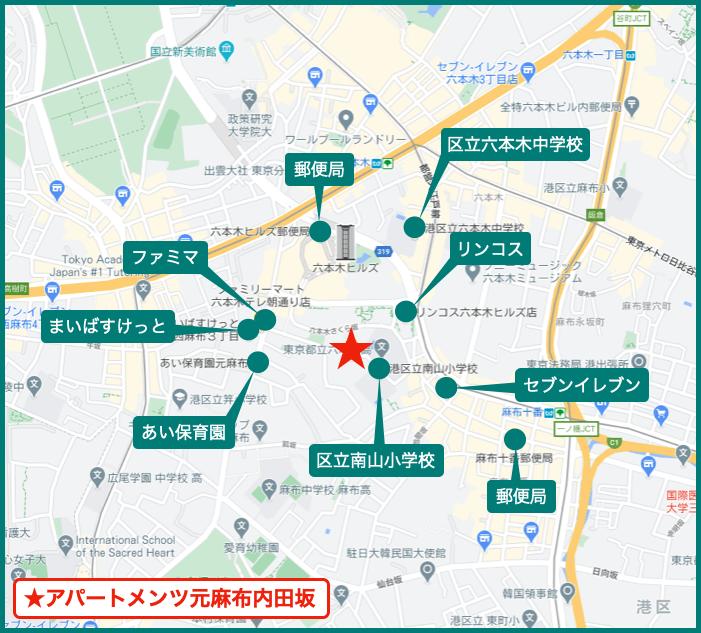 アパートメンツ元麻布内田坂の周辺施設