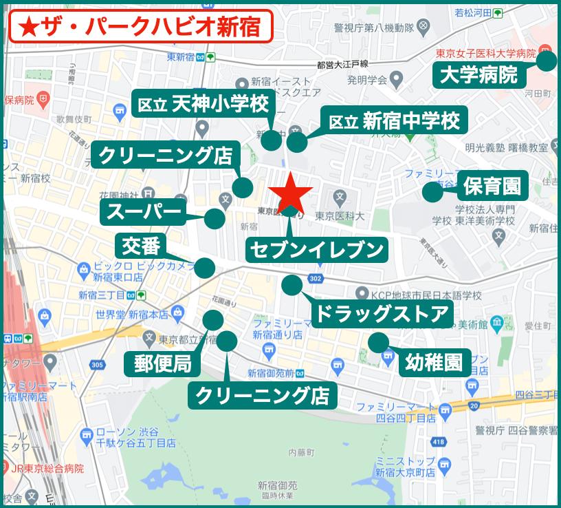 ザ・パークハビオ新宿の周辺施設