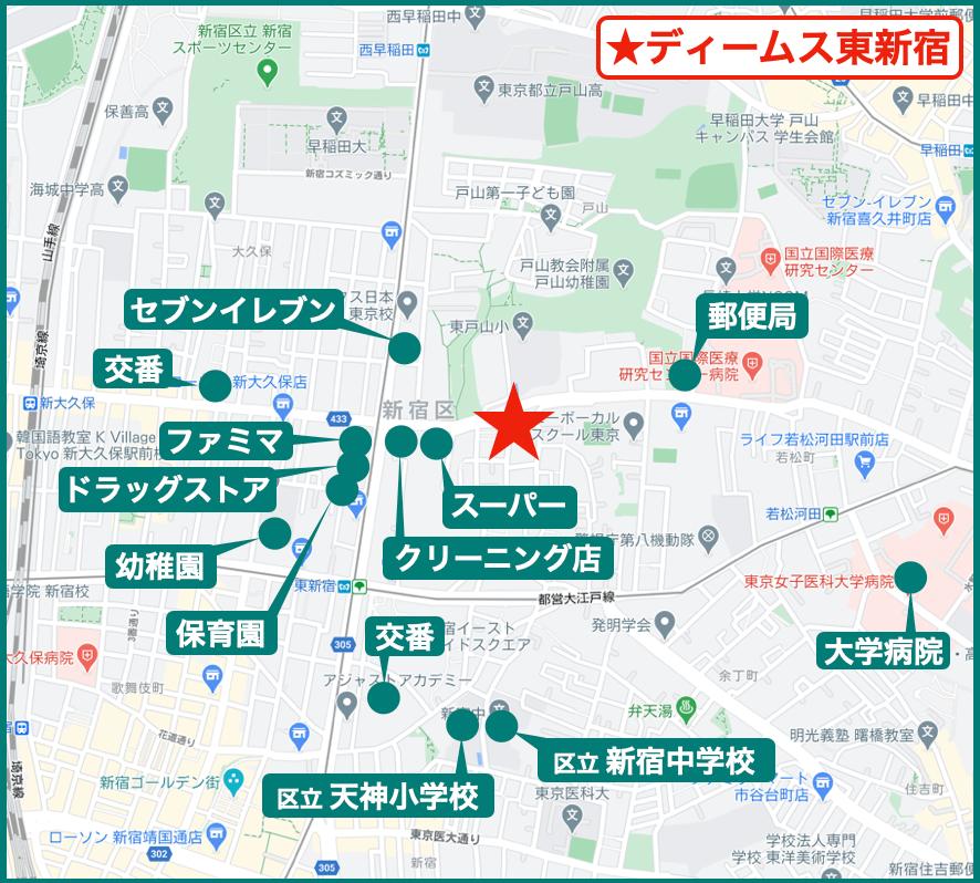 ディームス東新宿の周辺施設