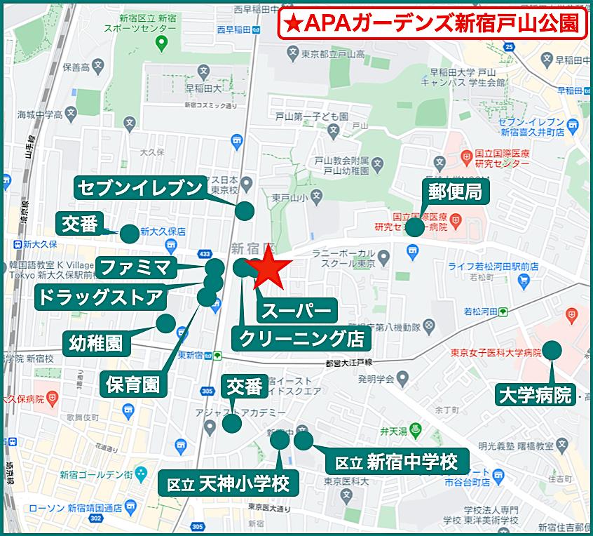 APAガーデンズ新宿戸山公園の周辺施設