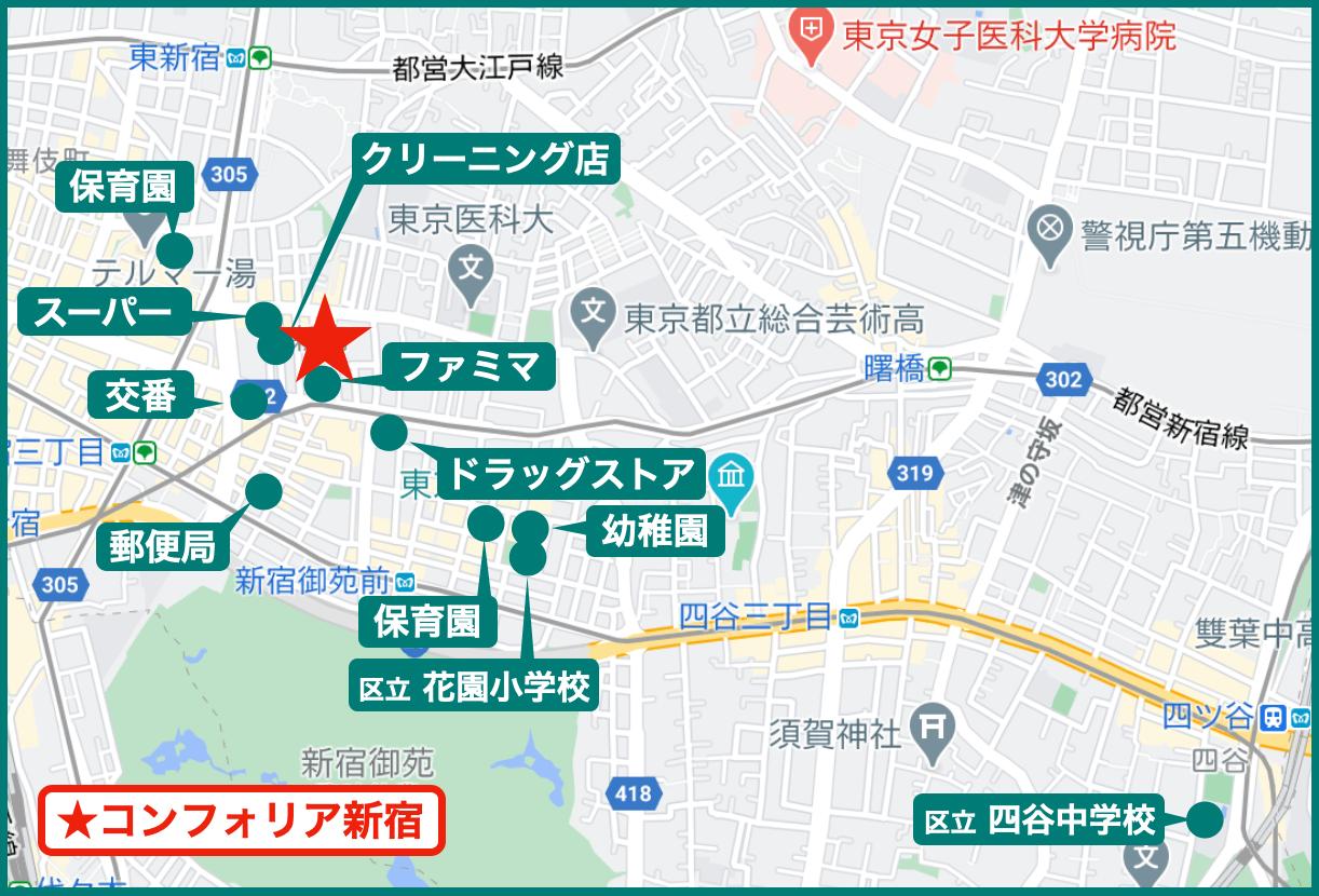 コンフォリア新宿の周辺施設