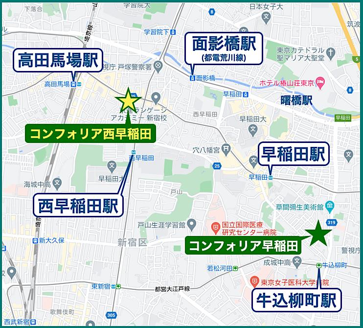 コンフォリア西早稲田とコンフォリア早稲田の立地比較