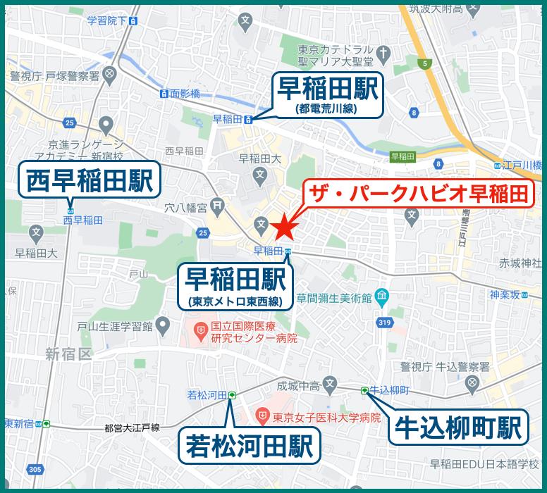 ザ・パークハビオ早稲田の立地