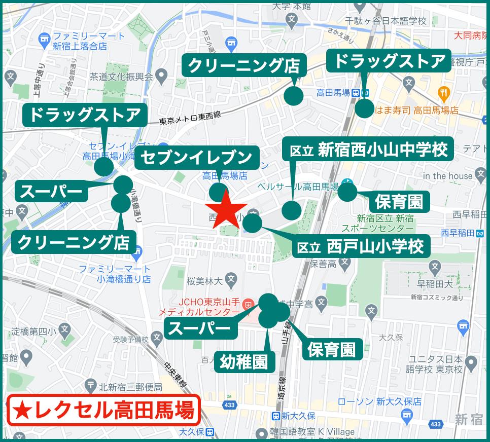 レクセル高田馬場の周辺施設