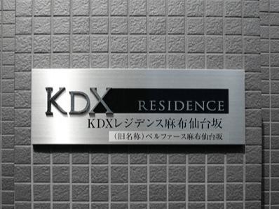 KDXレジデンス麻布仙台坂のプレート