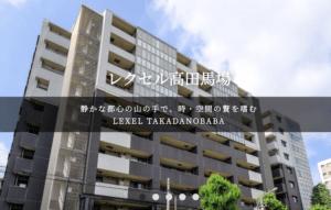 レクセル高田馬場のアイキャッチ