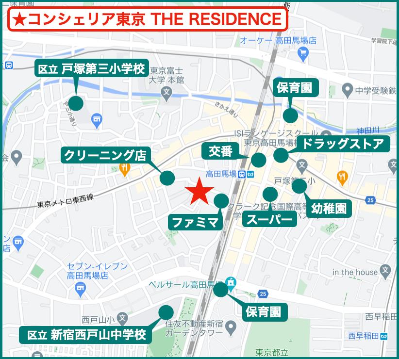 コンシェリア東京ザ・レジデンスの周辺地図