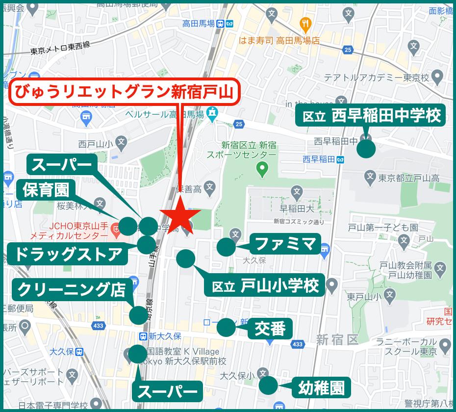 びゅうリエットグラン新宿戸山の周辺施設