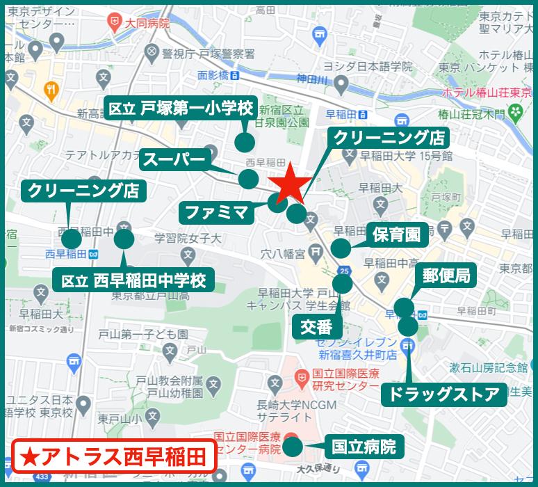 アトラス西早稲田の周辺施設