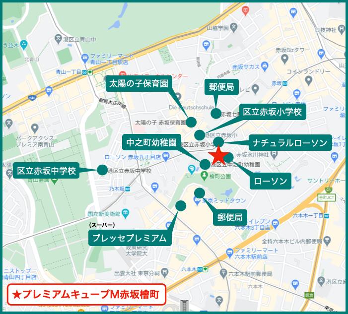 プレミアムキューブM赤坂檜町の周辺施設