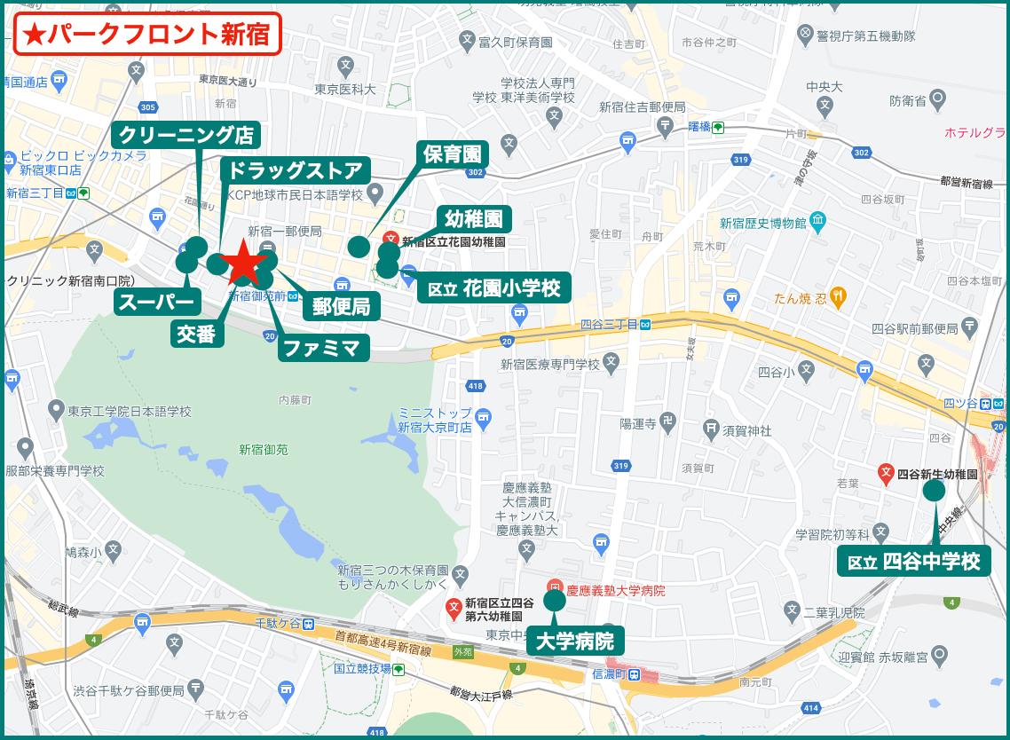 パークフロント新宿の周辺施設
