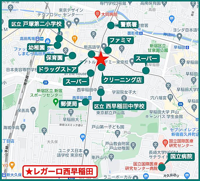 レガーロ西早稲田の周辺施設