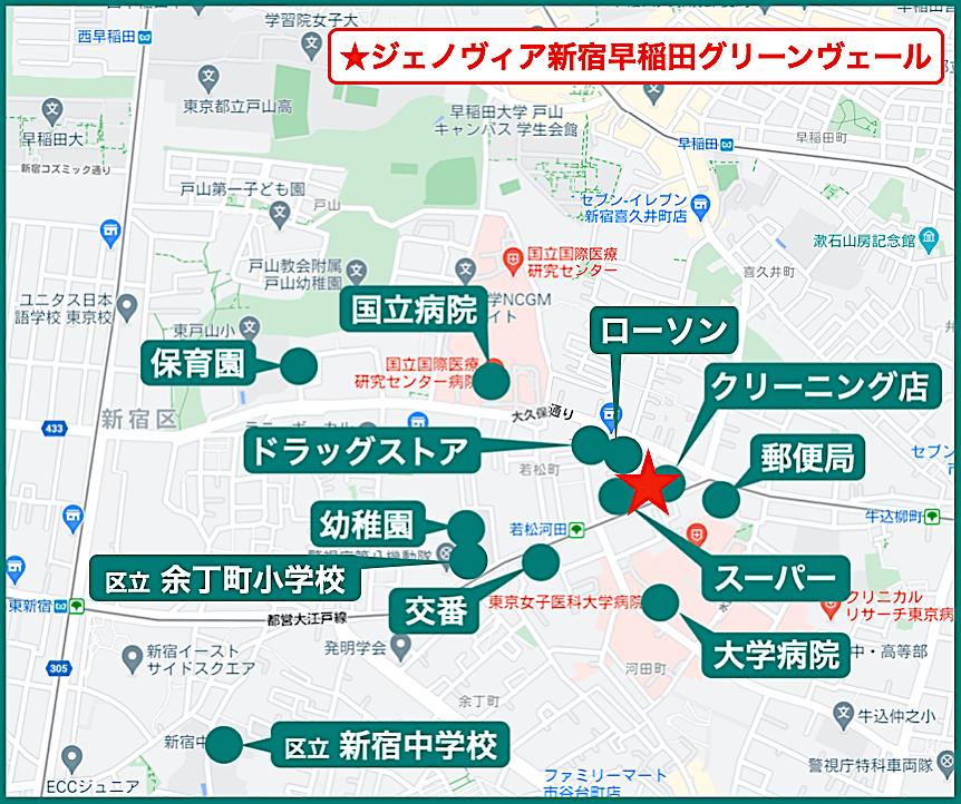 ジェノヴィア新宿早稲田グリーンヴェールの周辺施設