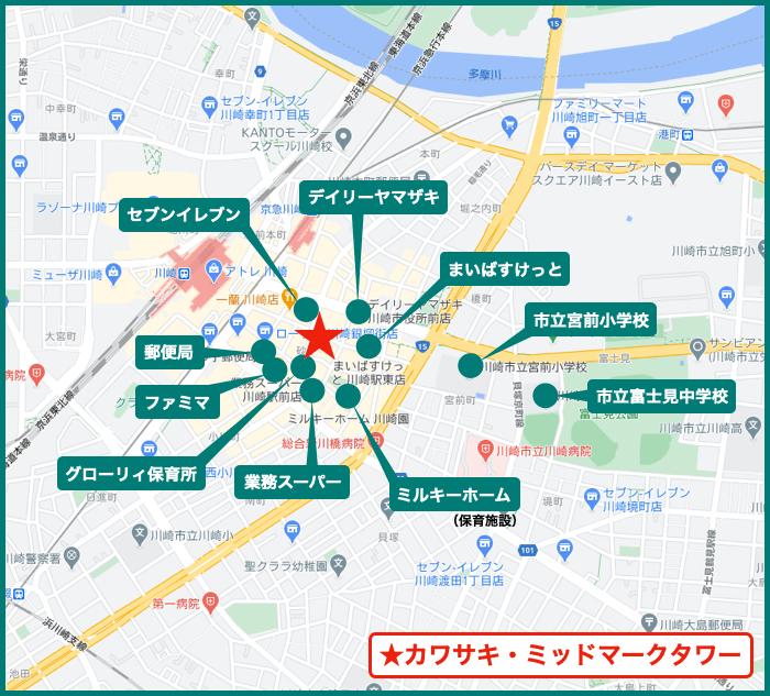 カワサキ・ミッドマークタワーの周辺施設