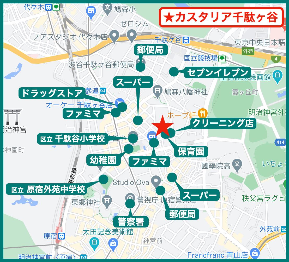 カスタリア千駄ヶ谷の周辺施設