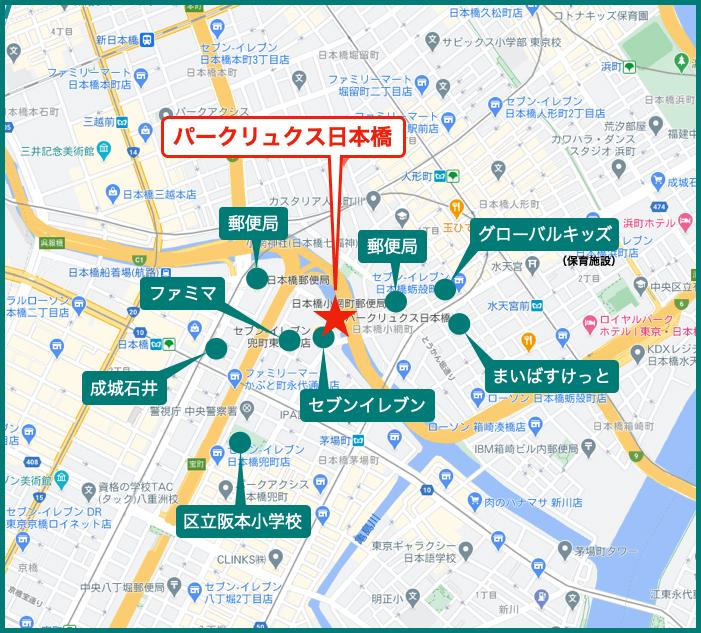 パークリュクス日本橋の周辺施設