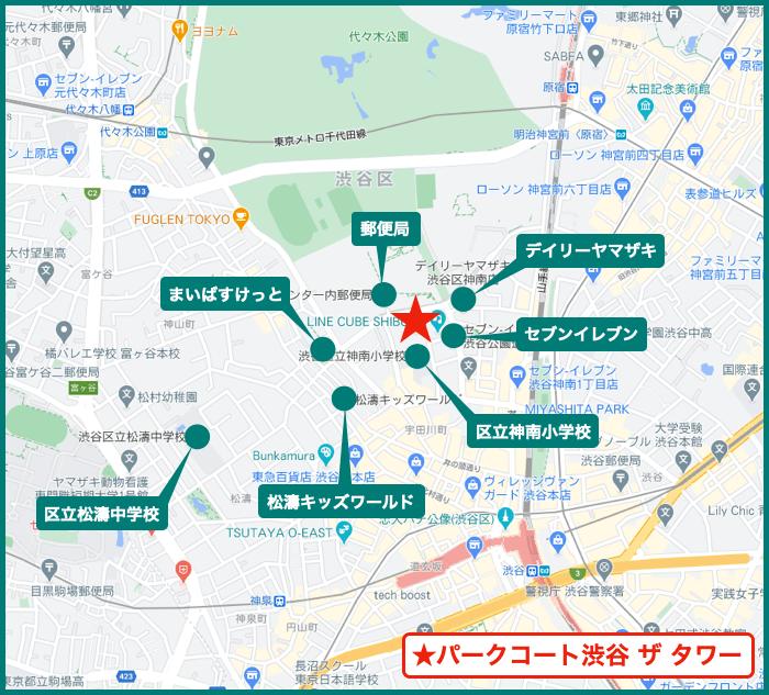 パークコート渋谷 ザ タワーの周辺環境