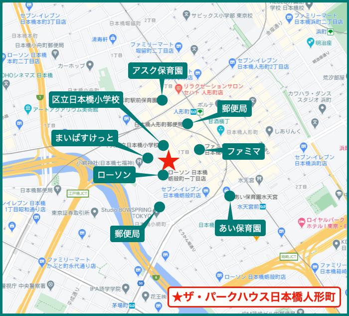 ザ・パークハウス日本橋人形町の周辺施設