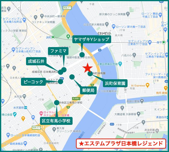 エステムプラザ日本橋レジェンドの周辺施設