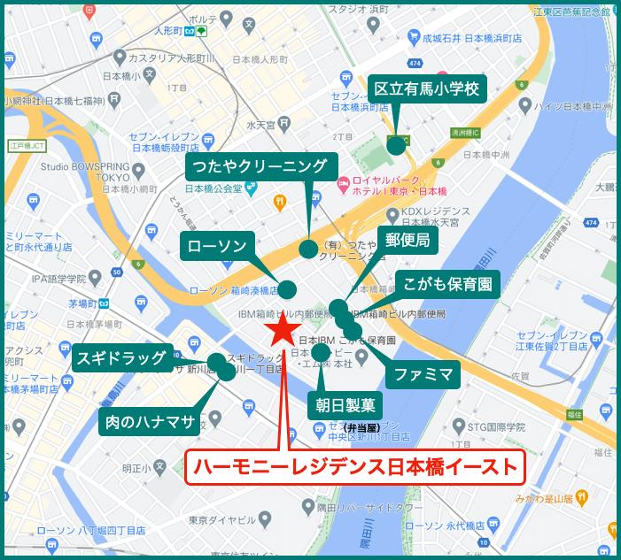ハーモニーレジデンス日本橋イーストの周辺施設