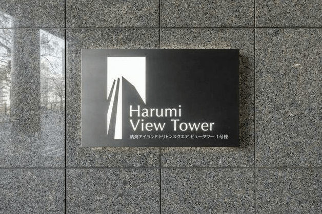 晴海ビュータワーのエンブレム