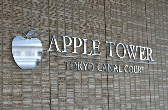アップルタワー東京キャナルコートのエンブレム