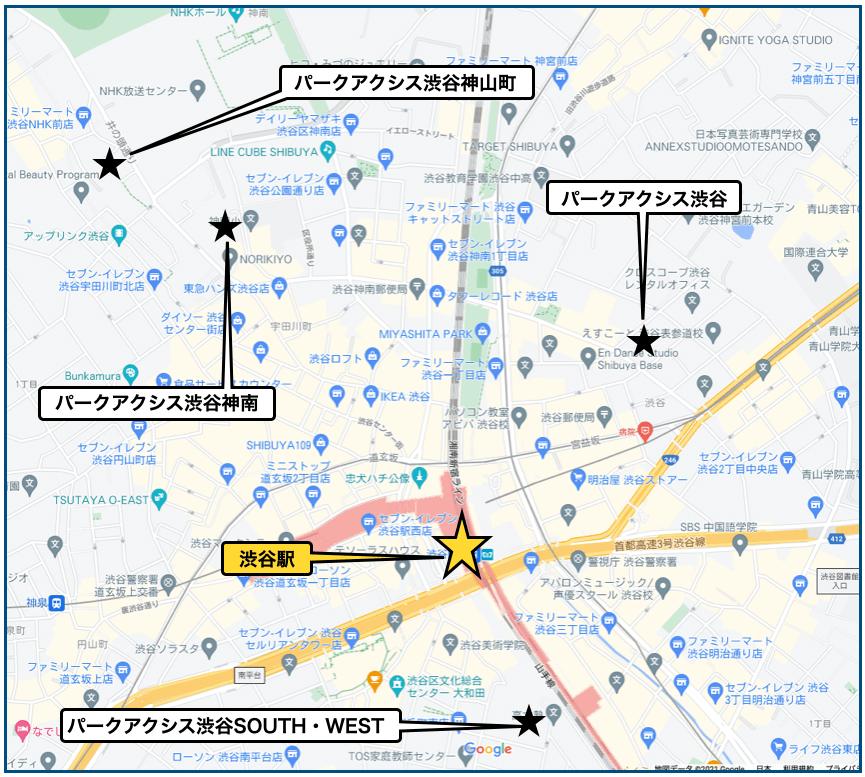 渋谷パークアクシス一覧