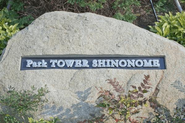 パークタワー東雲のエンブレム