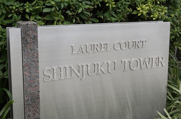 ローレルコート新宿タワーのエンブレム