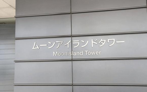 ムーンアイランドタワーのエンブレム