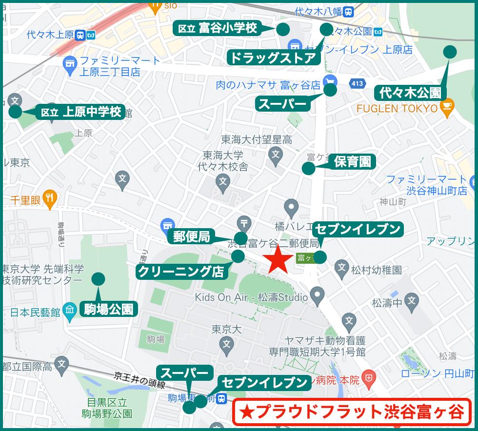 プラウドフラット渋谷富ヶ谷の周辺マップ