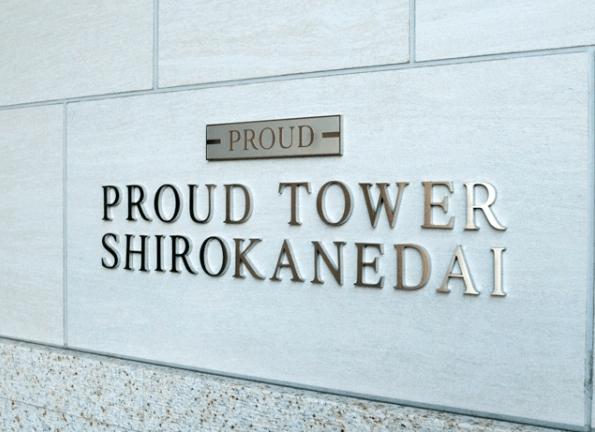 プラウドタワー白金台のエンブレム