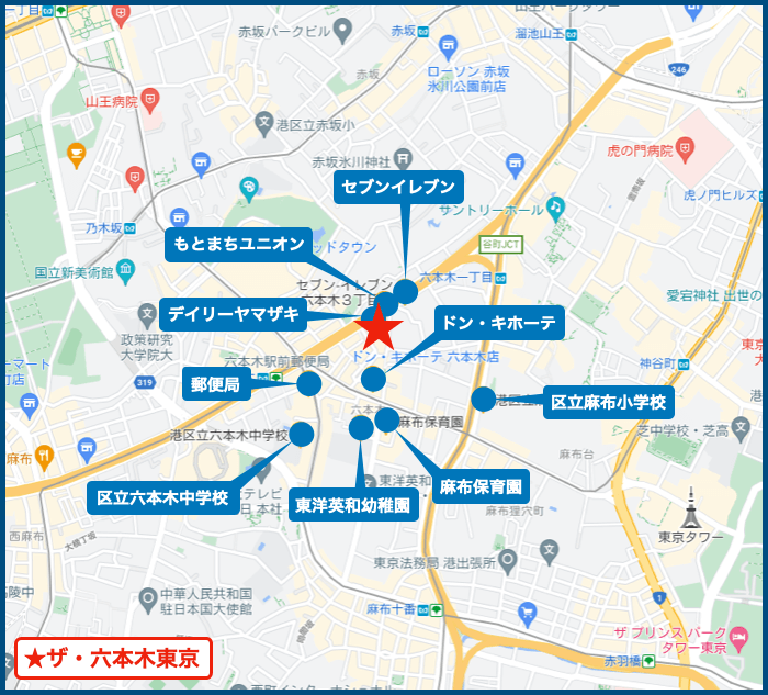 ザ・六本木東京の周辺施設