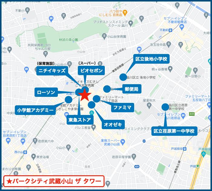 パークシティ武蔵小山 ザ・タワーの周辺施設