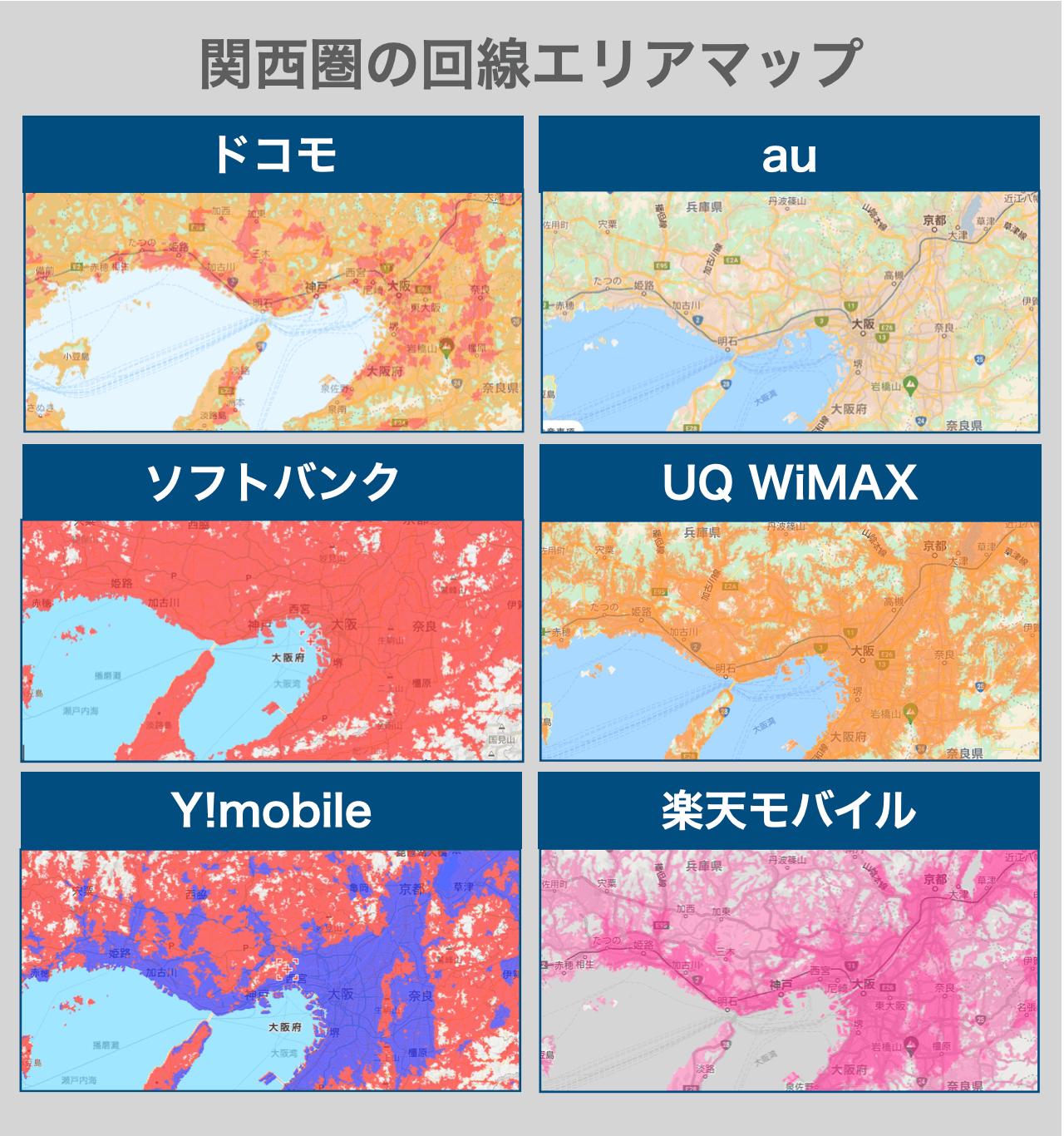 回線エリアマップ(関西)