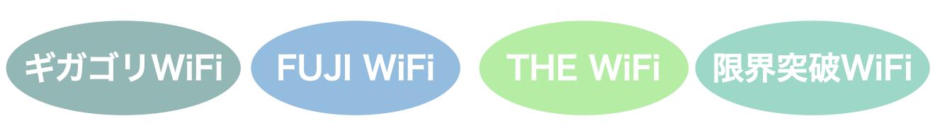 新規参入のポケットWi-Fi
