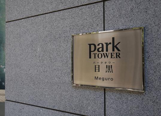 パークタワー目黒のエンブレム